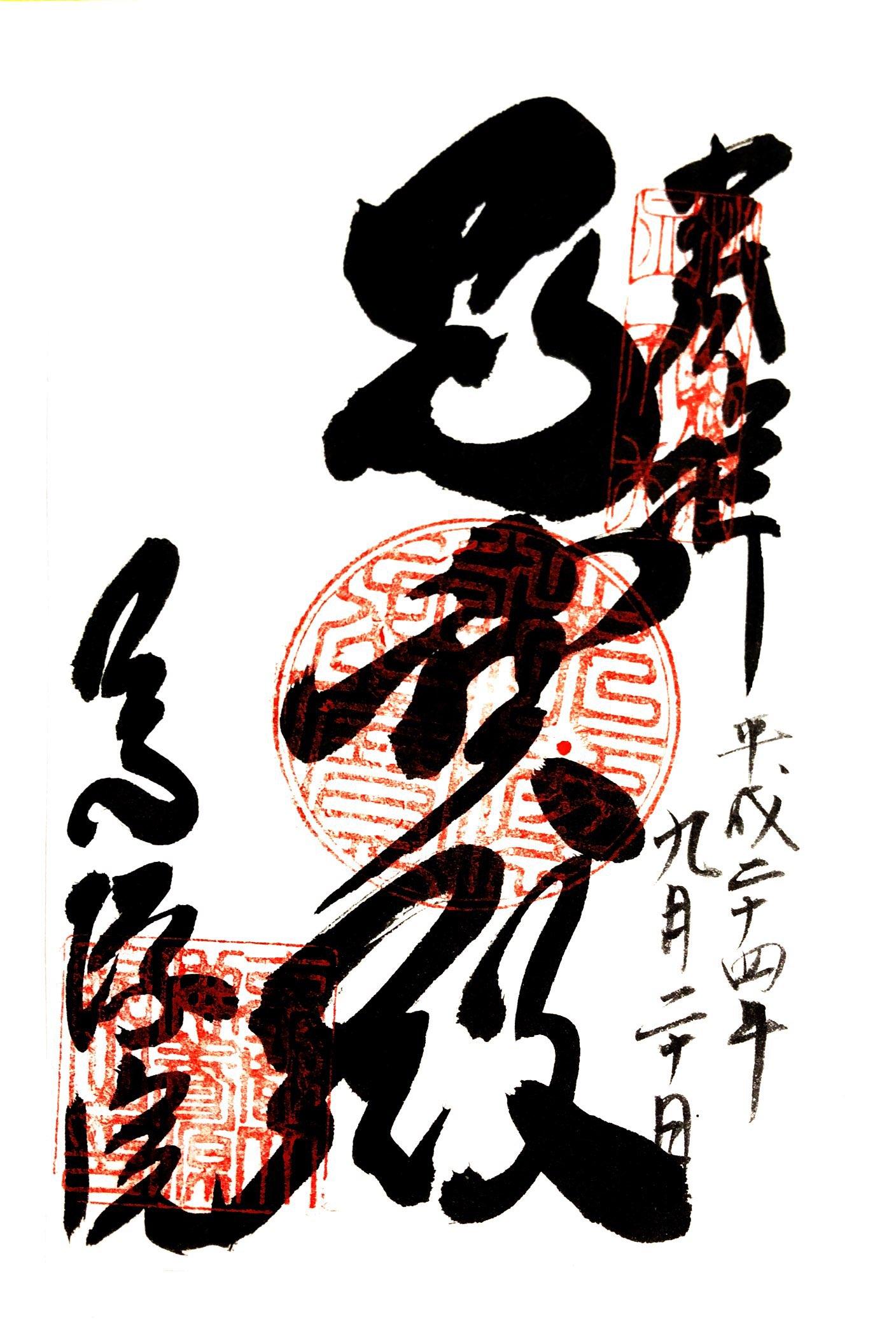 kyoto-addict